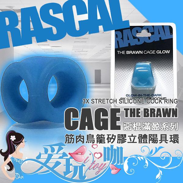 ●夜光藍● 美國 RASCAL 惡棍滿盈系列 筋肉鳥籠矽膠立體陽具環 The Brawn Cage Cock Ring 屌環