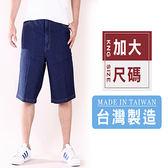 CS衣舖 台灣製造 42腰~50腰 加大尺碼 人氣熱銷 素面牛仔彈力短褲 8318