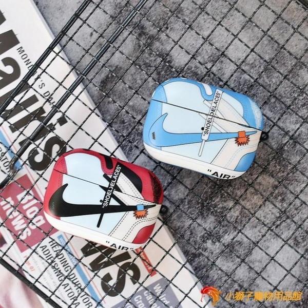 Airpods pro保護套潮牌3代蘋果無線藍牙耳機套aj1鞋軟殼【小獅子】