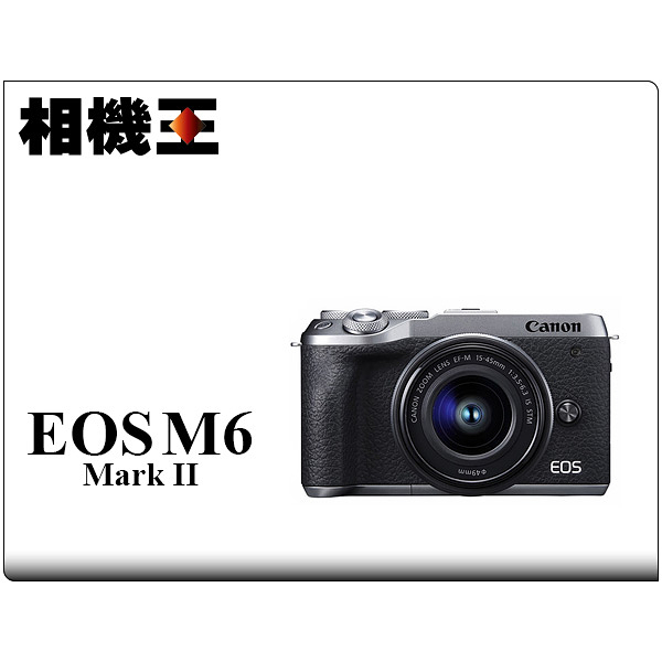 Canon EOS M6 Mark II Kit組 銀色〔含15-45mm〕公司貨 登錄送電池+藍牙手把 8/31止