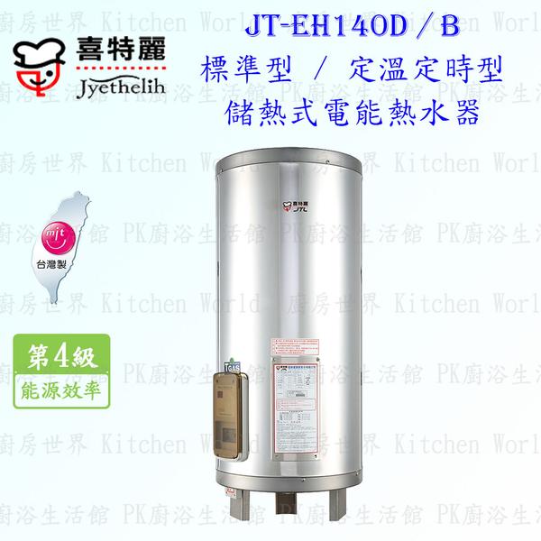 【PK廚浴生活館】高雄喜特麗 JT-EH140D 儲熱式電能熱水器 40加侖 JT-140 標準型 實體店面