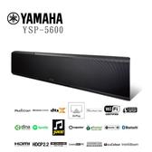 【天天限時】YAMAHA SoundBar YSP-5600 7.1.2聲道無線家庭劇院 支援藍芽