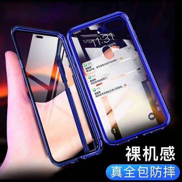 【雙面玻璃】oppor15x手機殼磁吸萬磁王夢境版男玻璃r15x手機殼酷