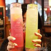 水杯創意潮流漸變磨砂玻璃杯韓國便攜隨手簡約細水杯學生男女杯子 嬡孕哺