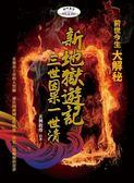 (二手書)新地獄遊記:三世因果一世清