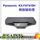 USAINK~PANASONIC KX-FAT410H 黑色相容碳粉匣 適用 KX-MB1500TW/KX-MB1520TW/KX-MB1530TW/FAT410