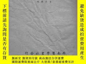 二手書博民逛書店罕見簡明營養學(全一冊)Y175334 黃承國編 西南醫藥書社