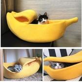 INS同款創意香蕉窩半封閉式貓窩狗床寵物窩 透氣香蕉船貓咪小寵窩ATF 歐尼曼家具館