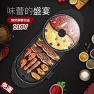 110v電烤盤 24H快速出貨 插電鴛鴦鍋 分格鍋 電磁爐烤盤 DF