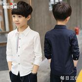 男童上衣兒童長袖襯衫新款秋裝大童男孩白襯衣15歲上衣韓版潮 zm10572【每日三C】