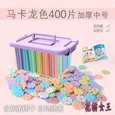 雪花片兒童益智玩具 積木塑料1000片裝寶寶拼插拼裝玩具 BT4692【花貓女王】