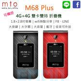 全配 MTO M68 Plus 可觸控 Wifi熱點分享 可FB LINE 4G+4G雙卡機 折疊機 大音量 大按鍵 大字體