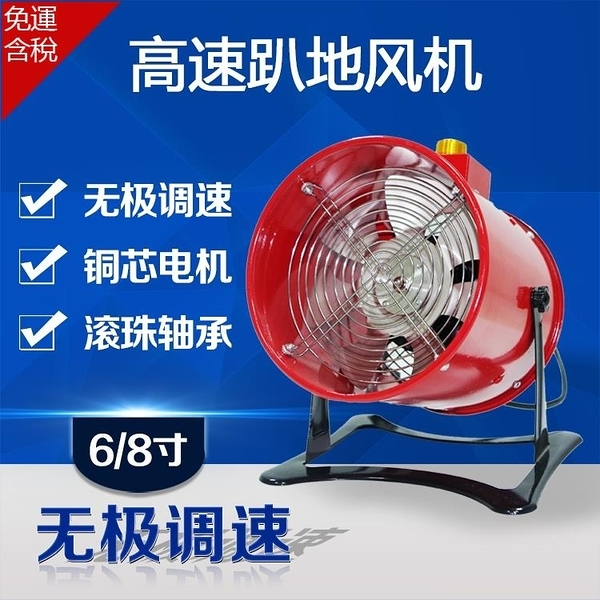 排氣扇 小型可移動管道軸流風機工業排風換氣扇台式強力趴地抽風機6/8寸 MKS 卡洛琳