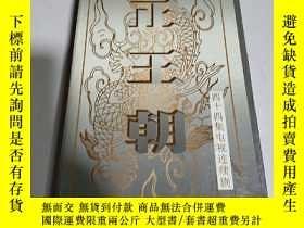 二手書博民逛書店罕見電視劇《雍正王朝》VCD44集44碟盒裝Y212829 中國