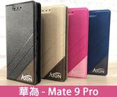 【ATON隱扣側翻可站】for華為 Mate9 Pro LON-L29 皮套手機套側翻套側掀套手機殼保護殼