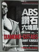 【書寶二手書T1/體育_ZAS】ABS鑽石六塊肌_Danny Kavadlo作; 陳韻如譯