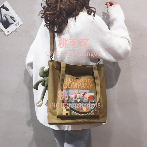 日系帆布包斜挎手提布袋拎書裝書補習包單肩大容量【桃可可服飾】
