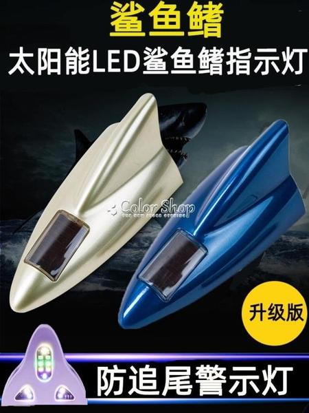 汽車改裝鯊魚鰭天線裝飾燈防追尾警示燈車頂LED爆閃燈太陽能車燈 快速出貨
