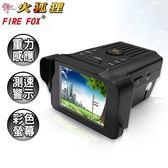 火狐狸 三合一GPS行車雷達記錄器 PT-560