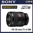 SONY FE 35 mm F1.4 GM 定焦鏡 廣角 大光圈 (公司貨) SEL35F14GM 高雄晶豪泰 實體店面