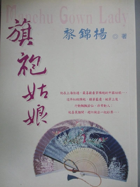 【書寶二手書T3/一般小說_KKA】The Manchu Gown Lady (Chinese version)_黎錦揚
