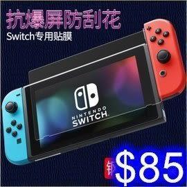 任天堂 switch 鋼化玻璃膜 nintendo switch 手機螢幕貼膜 螢幕保護貼防刮防爆
