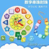 男女孩寶寶立體拼圖串珠積木 幼兒童早教益智力玩具0-1-2-3周歲半【米蘭街頭】