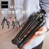 【輕巧上市】AOKA M215A 掌上型便攜三腳架 直播 手機攝影 原廠一年保固  魅力黑 線上特賣會