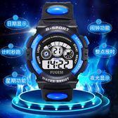 兒童手錶男孩女孩 電子錶生活防水夜光男中小學生多功能運動手錶 探索先鋒