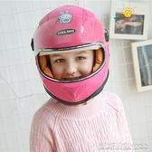 兒童電動機車頭盔全盔男孩女小孩寶寶卡通冬季可愛安全帽 母親節禮物