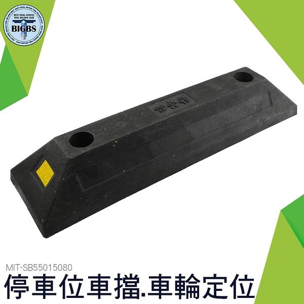 利器五金 車輪擋車器 橡膠定位器 止退器 停車位定位器 汽車倒車檔阻輪器 SB55015080