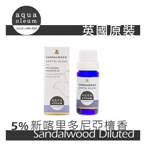 AO 檀香 5% 精華油 10ml。Sandalwood Diluted。Aqua Oleum 英國原裝
