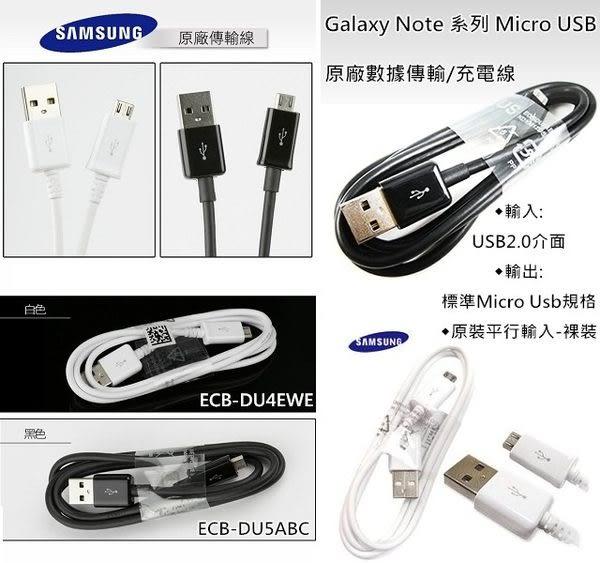【YUI 3C】SAMSUNG Galaxy Alpha/Galaxy E5 / Galaxy E7/Galaxy J5 原廠傳輸線 充電線 (Micro USB 2.0) 100cm