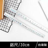 珠友 RU-10066  鋁尺/製圖/測量/直尺/溝引尺/切割尺-30CM-簡約