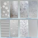 窗戶玻璃貼 靜電透光不透明衛生間窗戶磨砂玻璃貼膜浴室防水玻璃窗紙TW【快速出貨八折搶購】