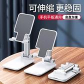 手機桌面支架升降懶人便攜ipad可折疊多功能平板網紅通用型看電視
