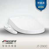 【台灣吉田】JT-290C 智能型微電腦馬桶蓋455x510x145mm歐規