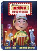 萬能阿曼:阿曼看電影 DVD 【迪士尼開學季限時特價】 | OS小舖