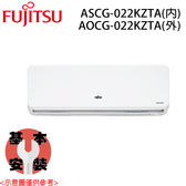 【FUJITSU富士通】2-4坪 R32變頻冷暖分離式 AOCG/ASCG-022KZTA 送貨到府+基本安裝
