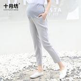 兩條裝 孕婦褲子夏薄款外穿孕婦九分休閒褲寬鬆秋裝長褲【極有家】