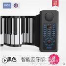 電子琴 音格格88鍵折疊手卷電子鋼琴鍵盤便攜式初學者成人家用專業加厚版 MKS韓菲兒