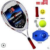 網球拍正品成人初學單人網球拍訓練套裝PLL1844【男人與流行】
