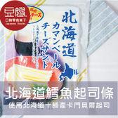 【北海道】日本零食 十勝產起司條