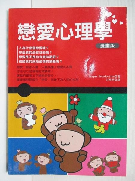 【書寶二手書T1/兩性關係_B2H】戀愛心理學(漫畫版)原價_280_Harada Yoshihito / Pawpaw Production