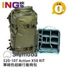 【24期0利率】Shimoda Action X50 Starter Kit 含內袋組 軍綠色 超級行動背包 (520-107) 攝影 後背包 相機包