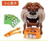 抖音玩具狗同款小心惡犬狗偷骨頭咬人玩具夾骨頭的整蠱咬手指成人igo    易家樂