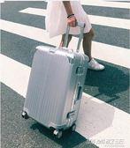行李箱拉桿箱網紅旅行箱包20韓版24密碼皮箱子28寸萬向輪學生男女YYP  時尚教主