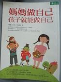 【書寶二手書T4/親子_JC4】媽媽做自己,孩子就能做自己_黃淑文