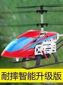 遙控飛機 兒童玩具遙控飛機無人機小學生充電3-6歲男孩子耐摔七歲直升飛機 新品