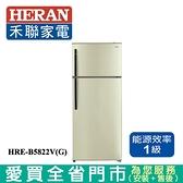 HERAN禾聯 579L變頻雙門電冰箱HRE-B5822V(G)_含配送+安裝【愛買】